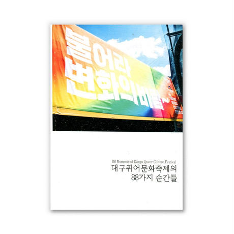 88 Moments of Daegu Queer Culture Festival