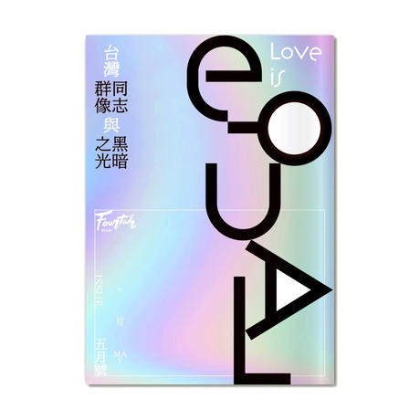 FOUNTAIN  新活水 issue 11 / LOVE IS EQUAL