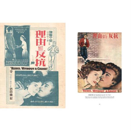 映画宣傳図鑑  영화선전도감