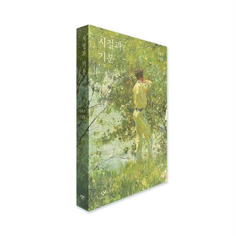 時節と気分   시절과 기분 / キム・ボンゴン