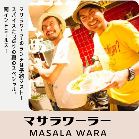 【Meals】赤いゆび舞踊祭 Indian Dance Festival