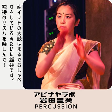 第3幕:赤いゆび舞踊祭 Indian Dance Festival 3ed Stage