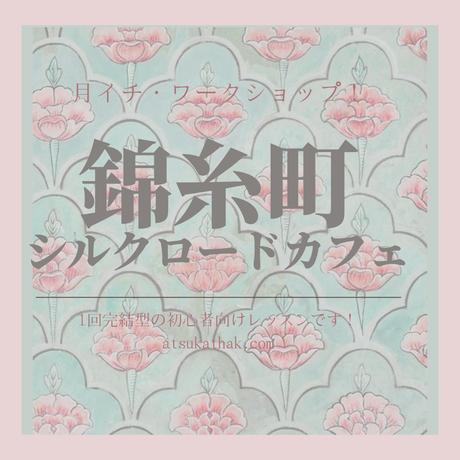 8/6 [金] 錦糸町【月イチ】インド舞踊✴︎カタックダンス✴︎