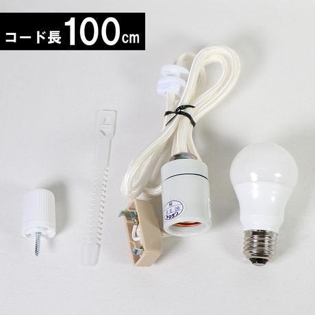 """AKARI""""イサムノグチ / ペンダントライト用コードソケット 100cm(CON-10)"""""""