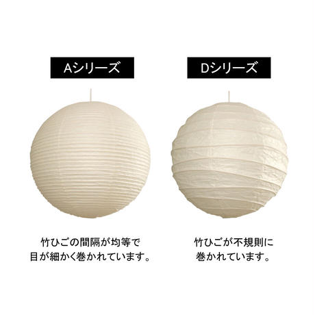 "AKARI""イサムノグチ / ペンダントライト用シェード(45A)"""