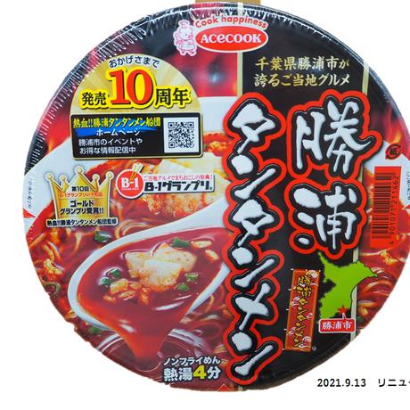 勝浦タンタンメン(カップ麺)★10周年デザイン