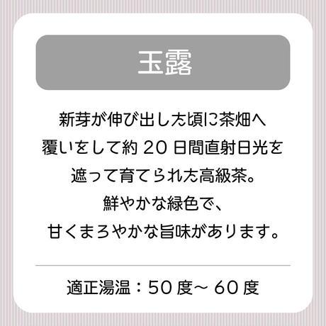 玉露 青玉雲ティーバッグ5g×15袋