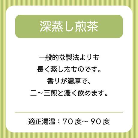 深蒸し煎茶 緑彩300g
