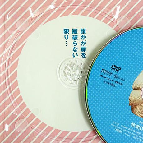 DVD 豪華盤