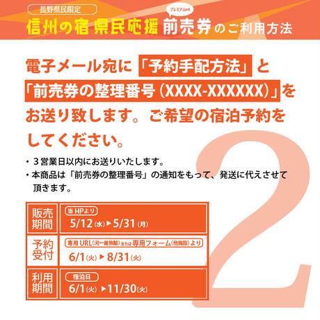 株式会社河一屋専用  信州の宿 県民応援プレミアム付き「前売券 」