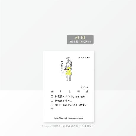 【伝言メモ8】おつかれさまです(A4・1/8)