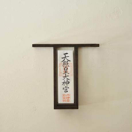 フレーム神棚(拭き漆)