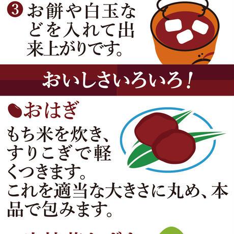 製菓用 小倉あん(1kg)