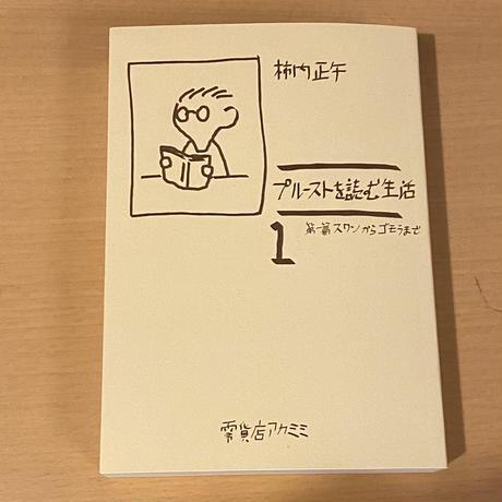 プルーストを読む生活 1