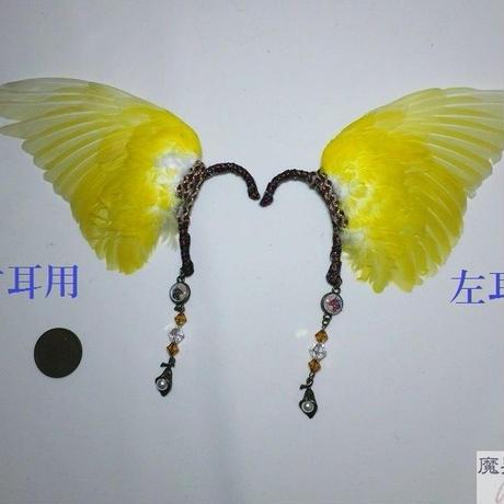 翼イヤーフック(黄)