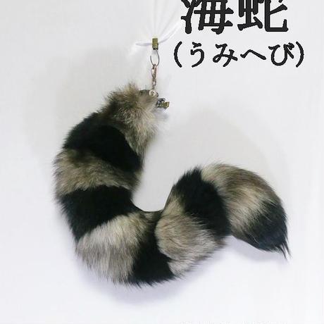 くるりん☆けもののしっぽ(海蛇)