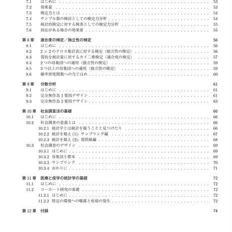 【サンクリ49】市民のための〈基礎から学ぶ〉統計学