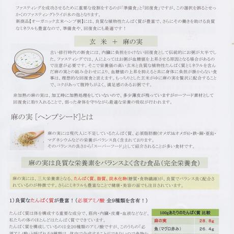 オーガニック玄米ヘンプ粥(200g)
