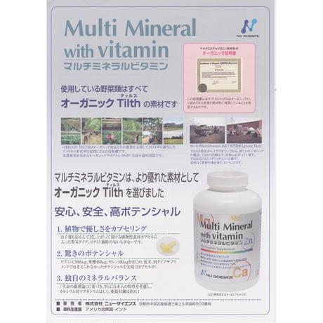 マルチミネラルビタミン(180粒入)
