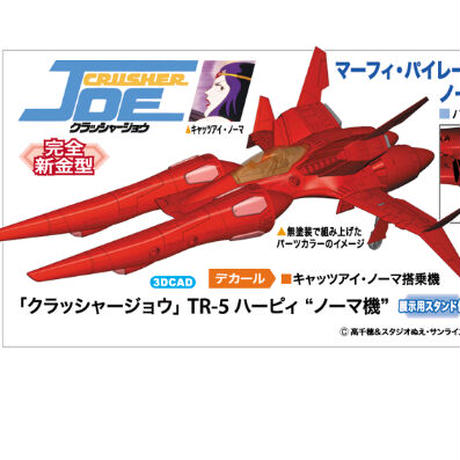 """[SHIPPING AT LATE MAR] 1/72 HARPY from """"CRUSHER JOE"""""""