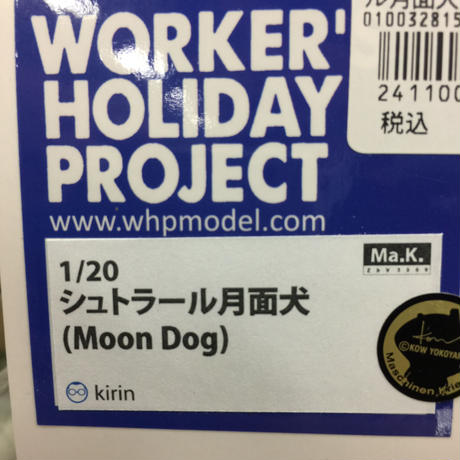 Strahl Moon Dog