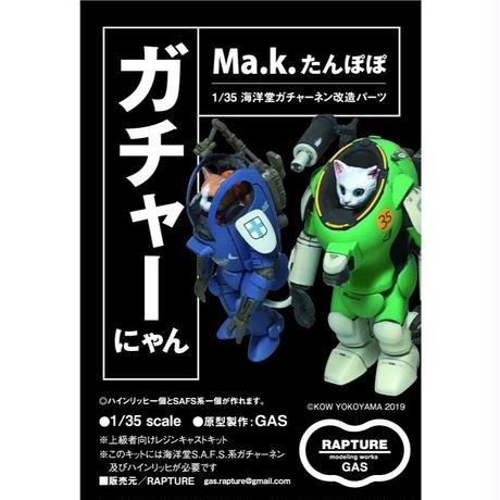 Ma.K たんぽぽ『ガチャーにゃん』