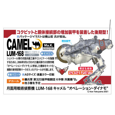 """[ SHIPPING AT LATE APR ] CAMEL """"OPERATION DYNAMO"""""""