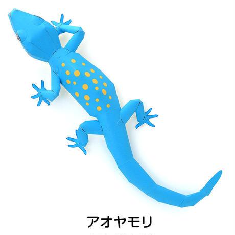 やもり:Gecko(紙工作キット)
