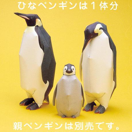 コウテイペンギンひな :Emperor Penguin Chick(紙工作キット)