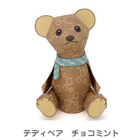テディベア:Teddy Bear    (紙工作キット)
