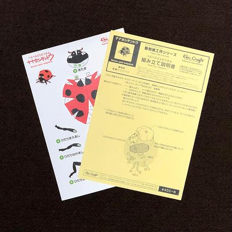 テントウムシ :Ladybird(紙工作キット)