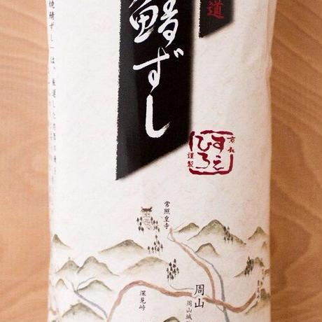 焼き鯖寿司 7切