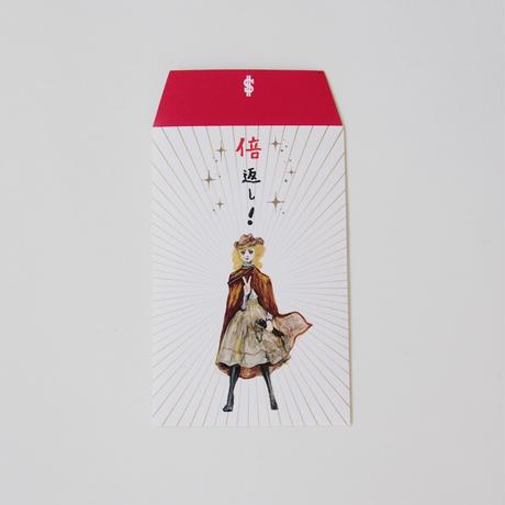 乙女の逆襲展2 オリジナルぽち袋「倍返し」(3枚セット)