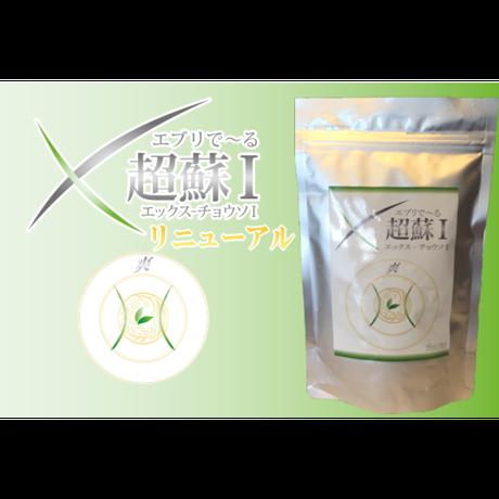 定期便【腸内デトックス】X-超蘇1-[爽] : 治療系ハーブ