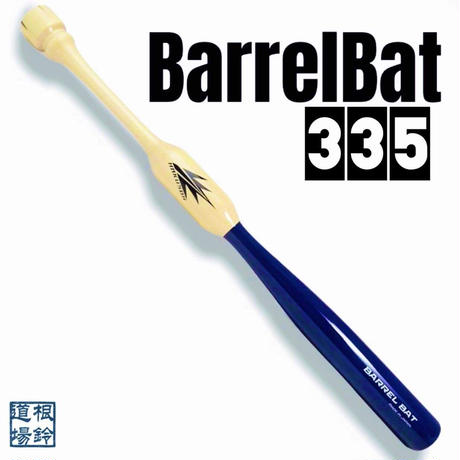 バレルバット ナチュラル×ブルー 33.5インチ