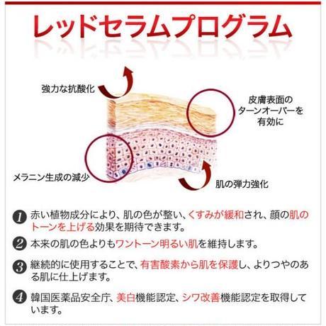 【韓国コスメ】レッドセラム 40ml シミ そばかす くすみ エイジングケア シワ 美容液