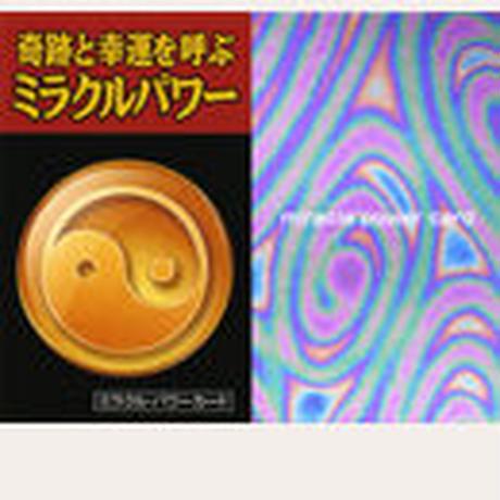 開運・天眼石ブレスレット<ミラクル・パワーカード付き>