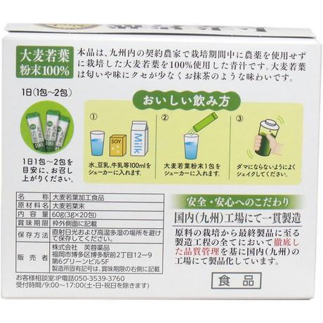 九州産大麦若葉 100% 3g ×20包入  抹茶風味