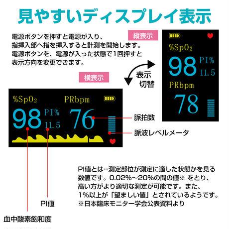 ラブナビ(5個)パルスオキシメーター のように健康管理目的で 血液中の酸素飽和度管理 ウェルネス機器