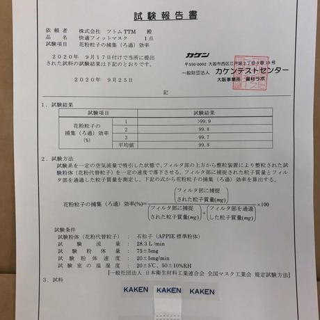 日本カケンテストセンター認証 個包装  Sサイズ快適フィットマスク99%カットフィルター   8箱