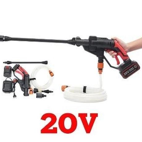 高圧洗浄機 充電式 コードレス 20V 洗車 掃除 庭掃除や洗車に最適!
