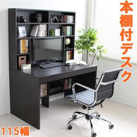 【4/1~順次出荷】パソコンデスク 幅115cm 上下一体型 本棚