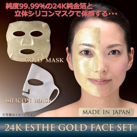 24Kエステゴールド、シリコンフェイスマスクセット