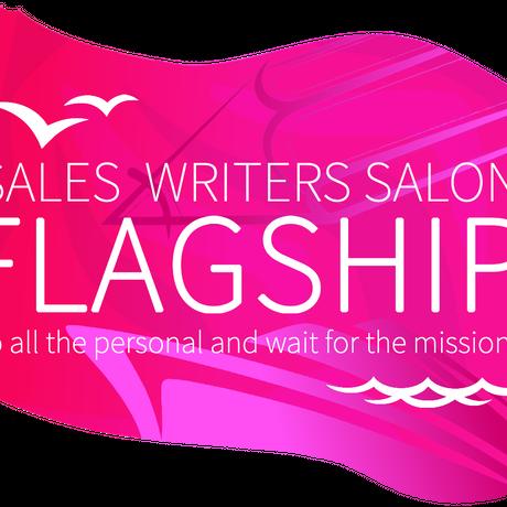 FLAGSHIP(セールスライター向けサロン)