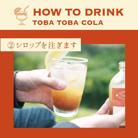 熨斗あり/なし BOX入り2本セット TOBA TOBA COLA (中)