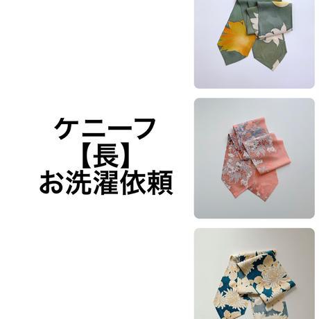 ケニーフ【長】お洗濯依頼