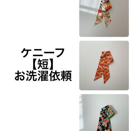 ケニーフ【短】お洗濯依頼