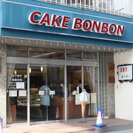 【洋菓子・喫茶 ボンボン】焼き菓子詰め合わせセット15個入り 【2箱セット】