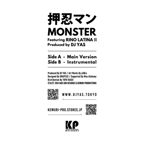 "押忍マン ""MONSTER"" feat.RINO LATINA II / 7inch Vinyl"