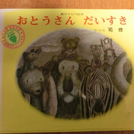 児童書(絵本、4冊)